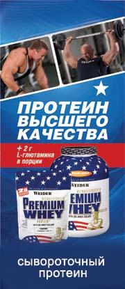 premium-whey